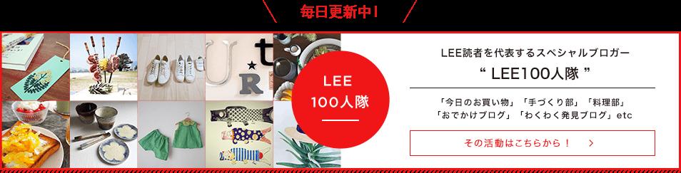 LEE 100人隊