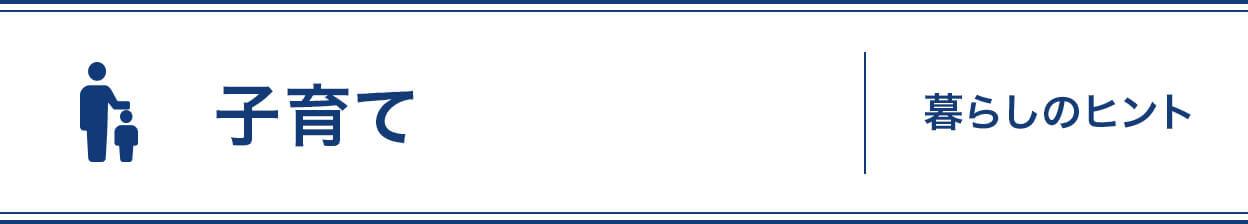 pc-バナー_暮らしのヒント_子育て+