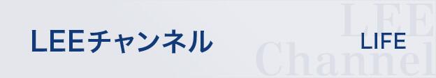 pc-バナー_LEEチャンネル_ライフ_0906