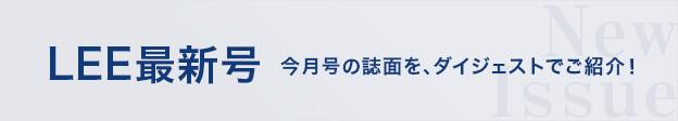 pc-バナー_LEE最新号_2_0906