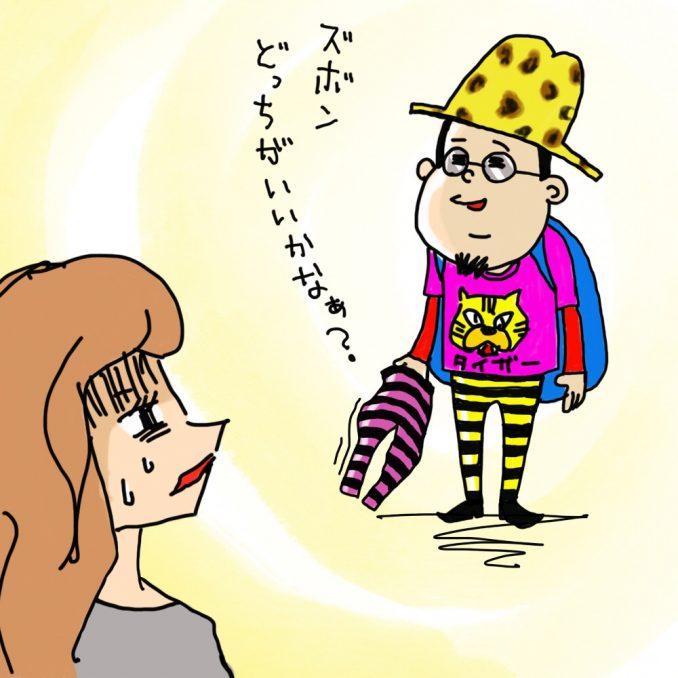 夫ファッション1