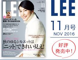 LEE2016年11月号試し読み