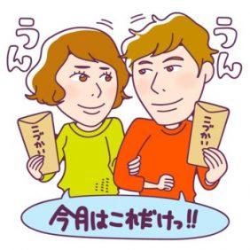 お金の貯まる夫婦、貯まらない夫婦vol.2