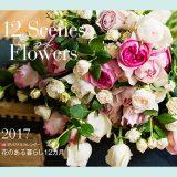LEE花カレンダー