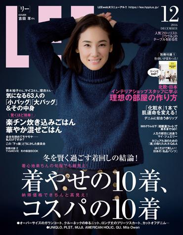 LEE12月号COVER