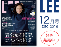 LEE12月号試し読み