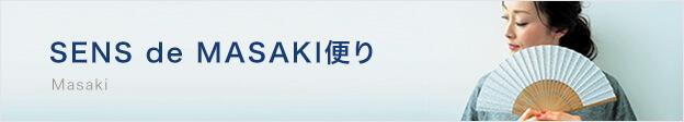 SENS de MASAKI便り