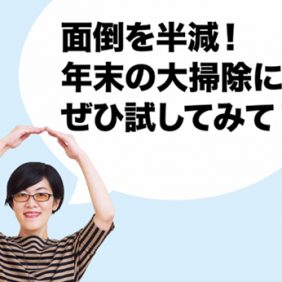 LEE×藤原千秋さん