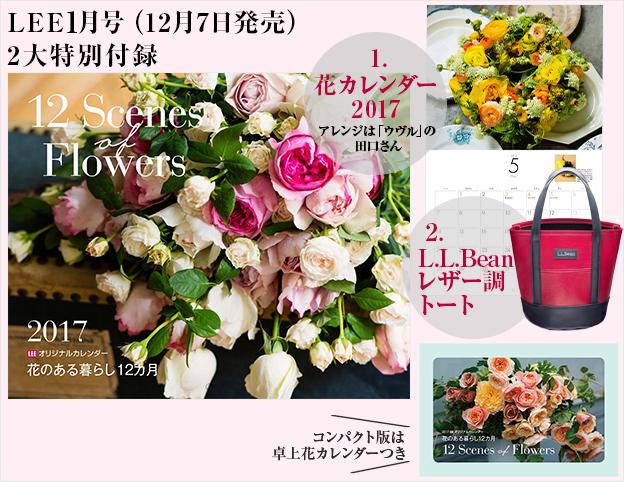 LEE1月号花カレンダー