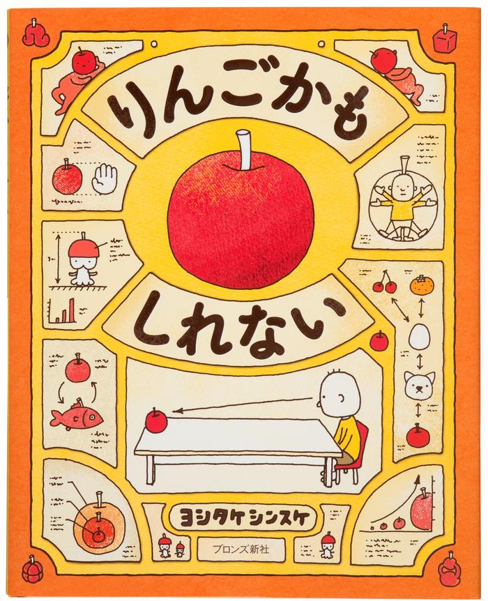 『りんごかもしれない』
