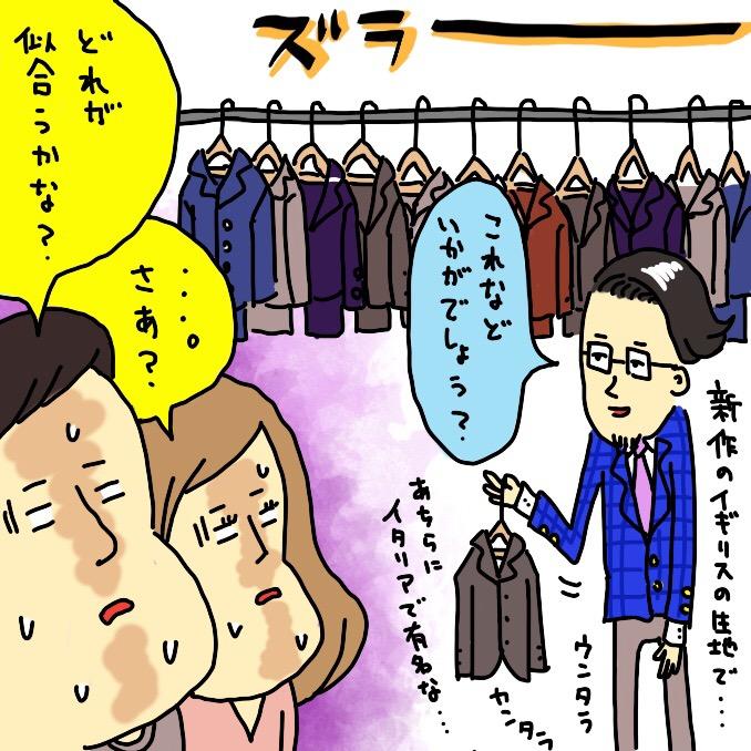 イラストレーション/烏山ミライ