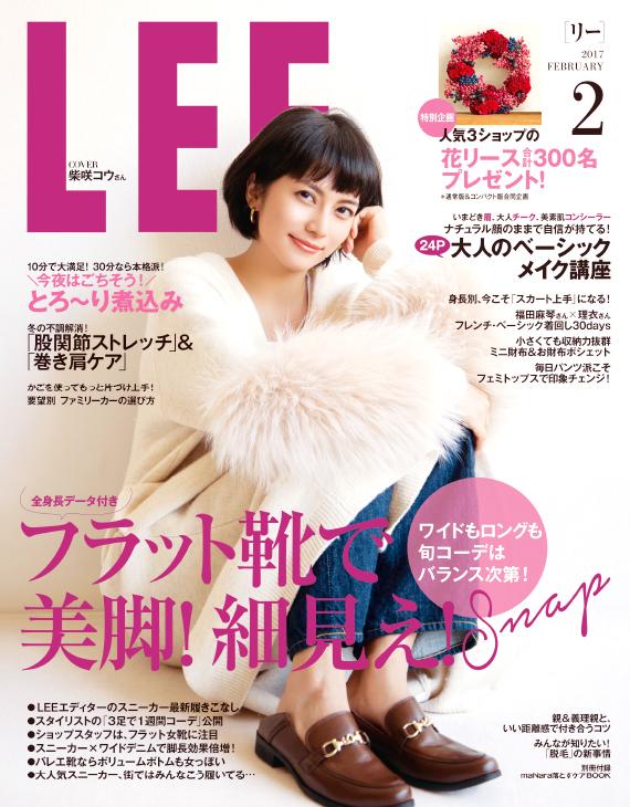 LEE2月号表紙