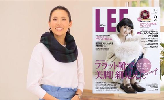 LEEチャンネル 2月号インフォマーシャル