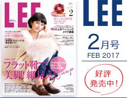 LEE20172月号ためしよみ