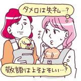 """""""感じがいい人""""と思われる話し方vol.3"""