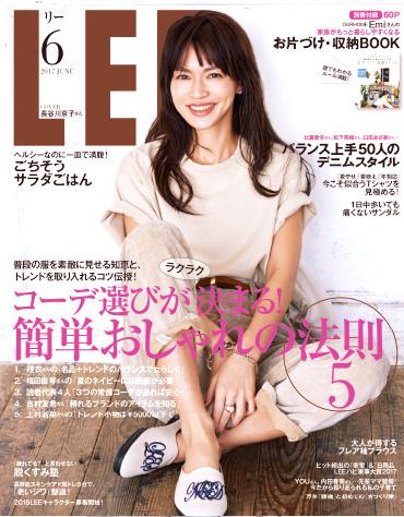 LEE20176月号ためしよみ