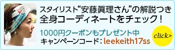 LEE×KEITH公式サイト