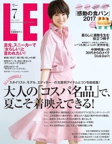 LEE2017年6月号表紙