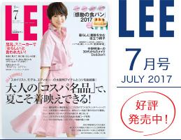 LEE2017年7月号
