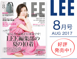LEE8月号試し読み