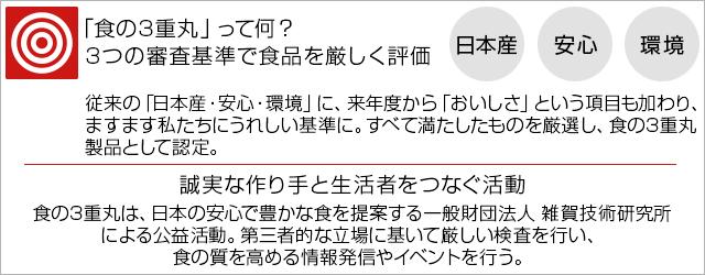 LEE×3重丸
