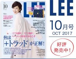 LEE10月号