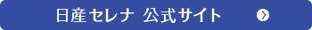 日産セレナ公式サイト