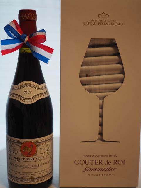 2017 ボジョレー・ヌーボーとワインに合うおつまみ