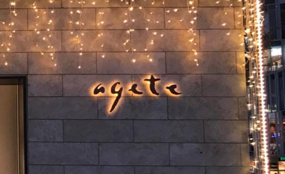 acc6204d452d2c アガット 青山本店のクリスマスは、幻想的な光のインスタレーション! | LEE
