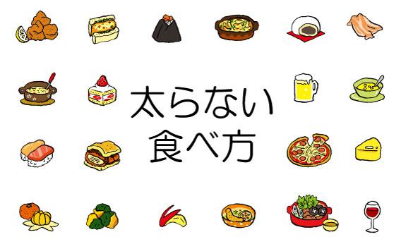 食べ物 ダイエット に いい