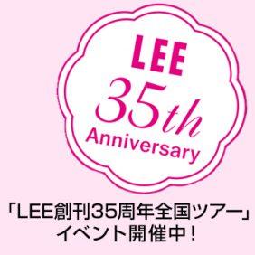 LEE35周年