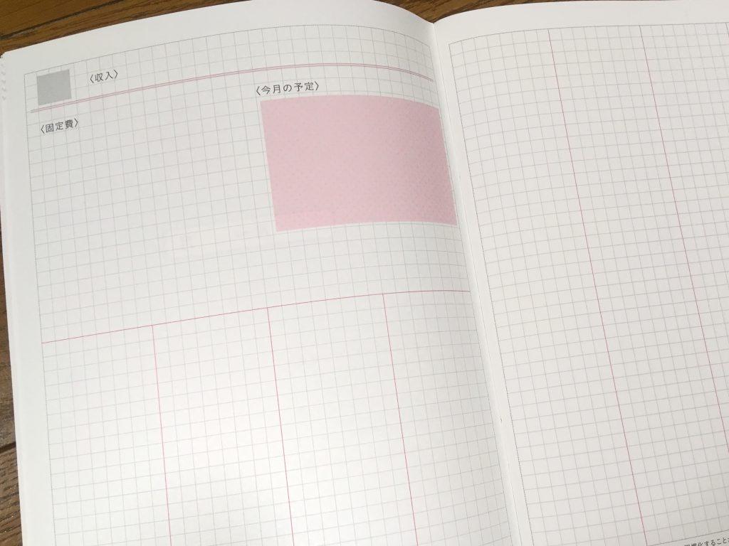 『づんの家計簿ノート2018』なら、すぐに「づんの家計簿」が始められる! これを参考に自分でルーズリーフやノートに線を引いて、必要事項を記入しても。