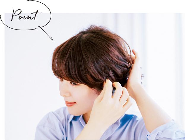 藤澤恵麻-ボブ-point