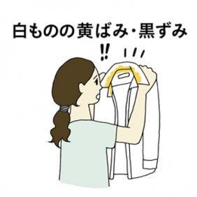 洗濯-黄ばみ