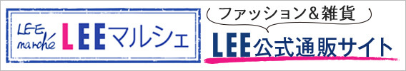 LEEマルシェ 公式通販サイト