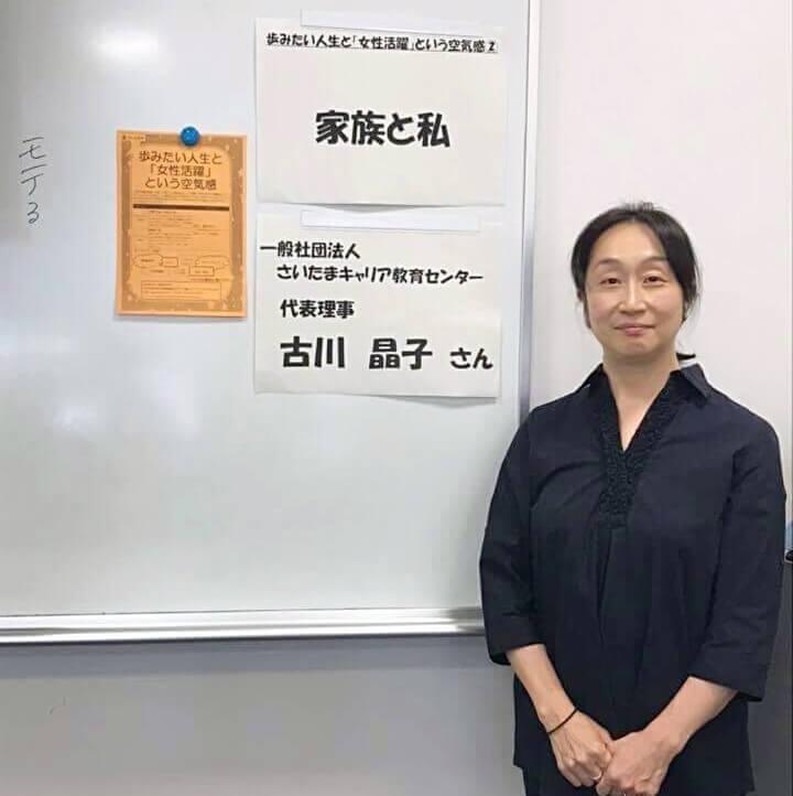 講師の古川晶子さん