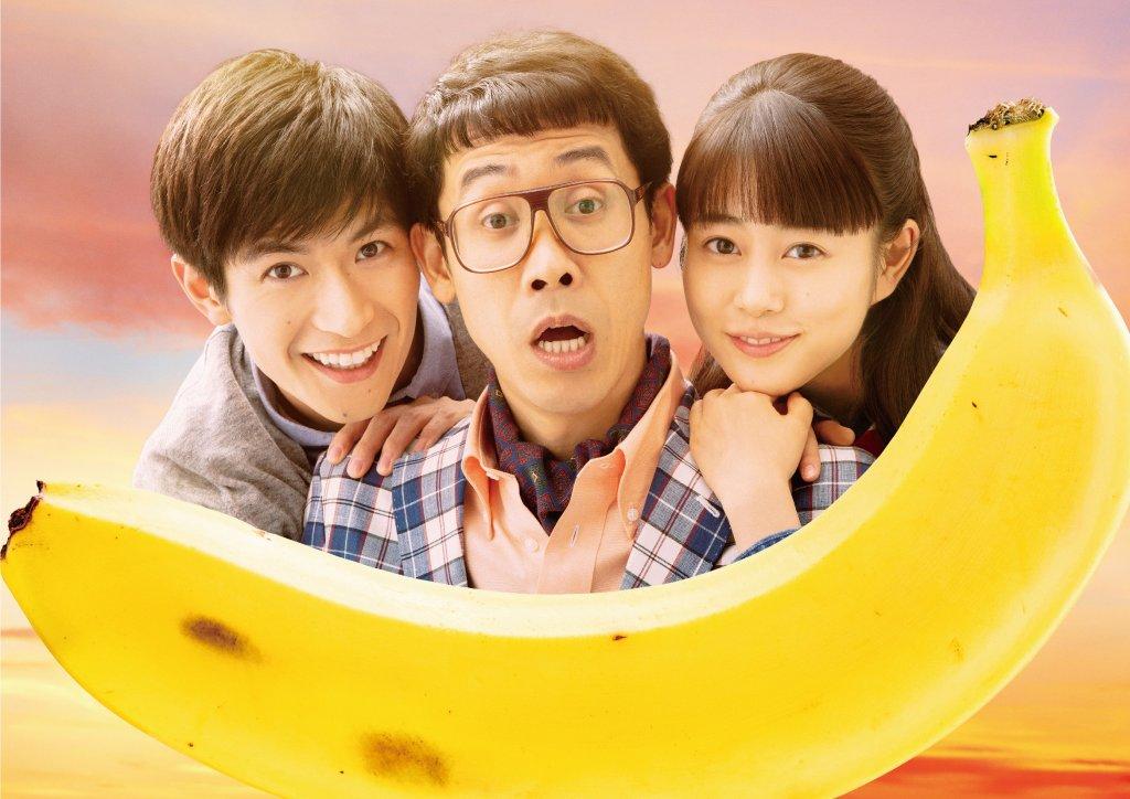 ©2018「こんな夜更けにバナナかよ 愛しき実話」製作委員会
