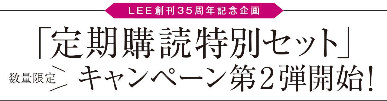 LEE創刊35周年記念企画「定期購読特別セット」キャンペーン第2弾開始!