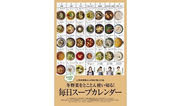 毎日スープカレンダー