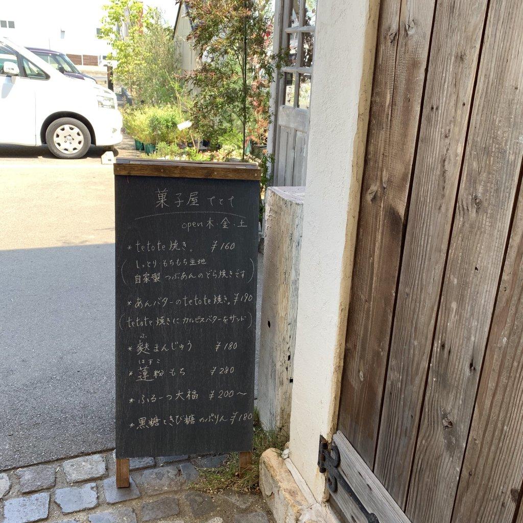 """61cbd6b586285 「Skip」""""から車で10分くらい離れた岡山市北区にある雑貨屋さん 「axcis nalf (アクシス  ナーフ)」の敷地の一角で、木・金・土だけ開いているお菓子屋さん。"""