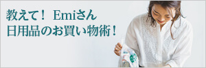 整理収納アドバイザーEmiさんが伝授! 日用品の「リスト化&ネット購入」