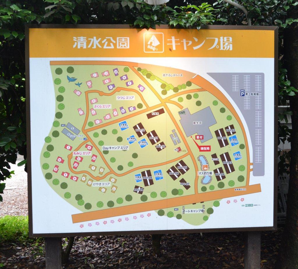 公園 清水