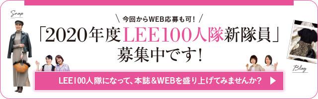 今回からWEB応募もスタート! 2020年度「LEE100人隊新隊員」募集スタート!