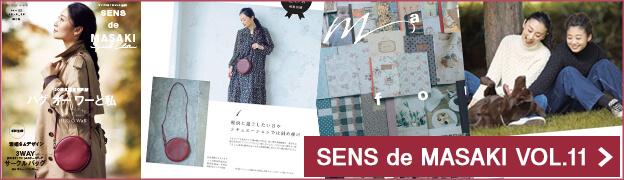 「SENS de MASAKI vol.11」は、『ハグ オー ワー』20周年記念号!