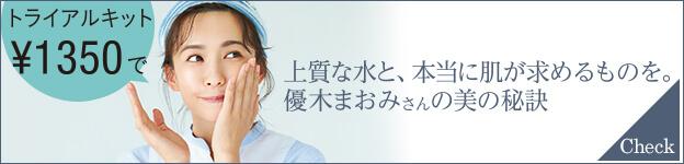 優木まおみさんが見つけた「透輝美」って?