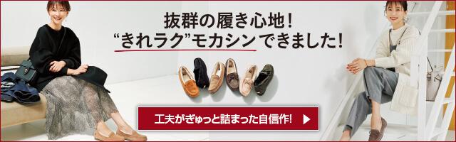 """【Hawkins Sport×LEE】スペシャルコラボ! """"きれラク""""モカシンできました"""