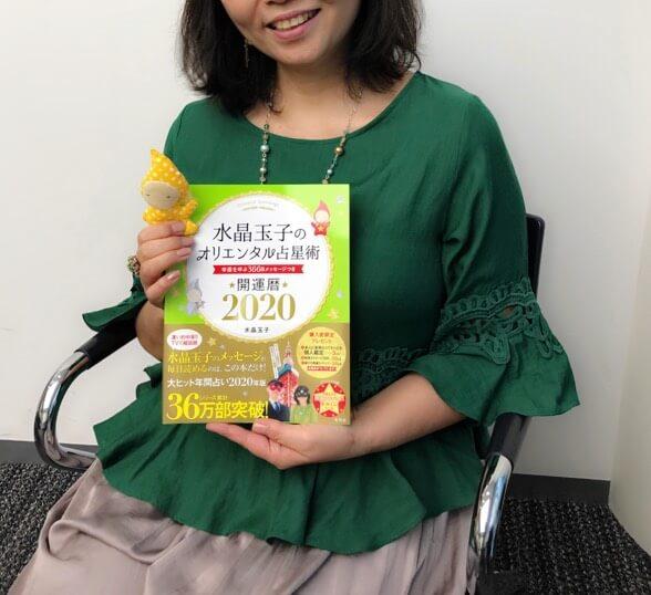 水晶玉子のオリエンタル占星術 開運暦2020』著者インタビュー!2020年 ...