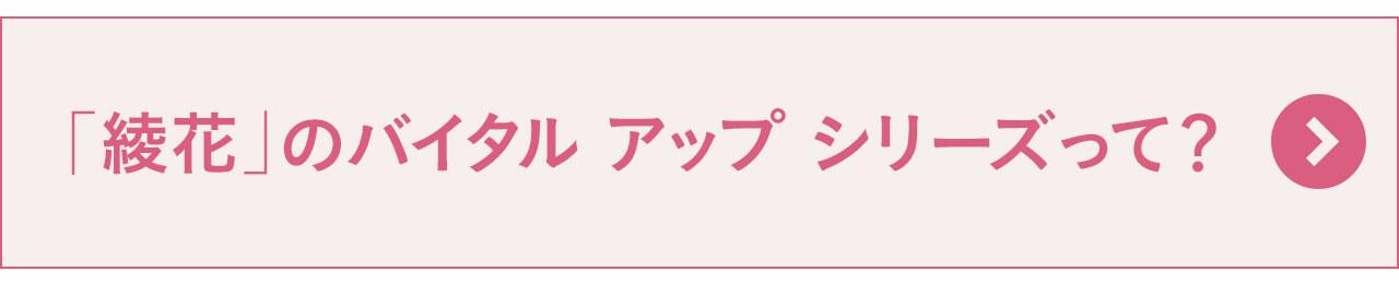 「綾花」のバイタル アップ シリーズって?
