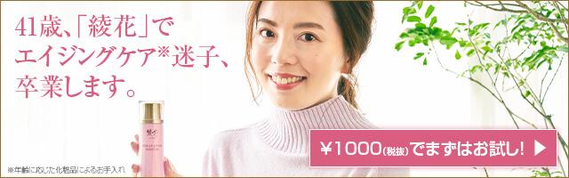 41歳、「綾花」でエイジングケア迷子、卒業します。