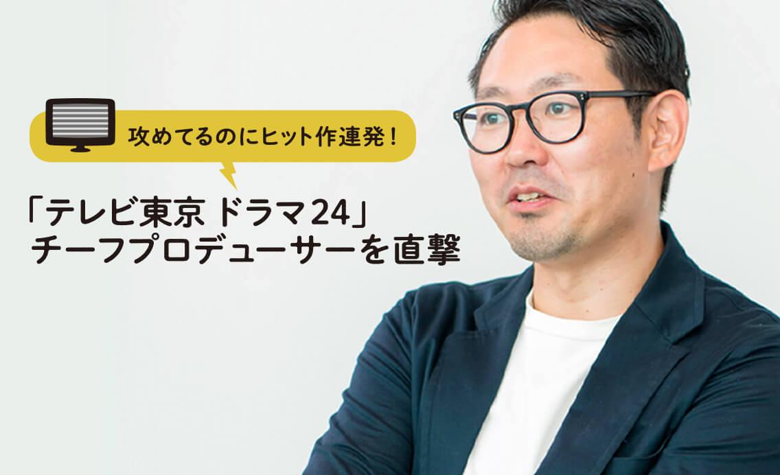 チーフ プロデューサー